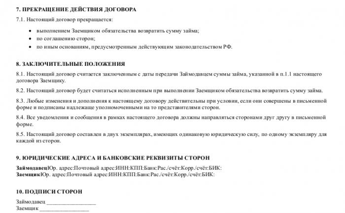 Образец договора займа между ИП_002
