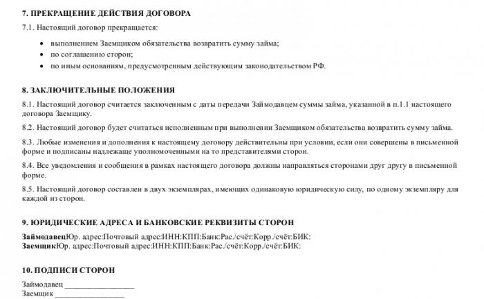 Образец договора займа между ООО_002