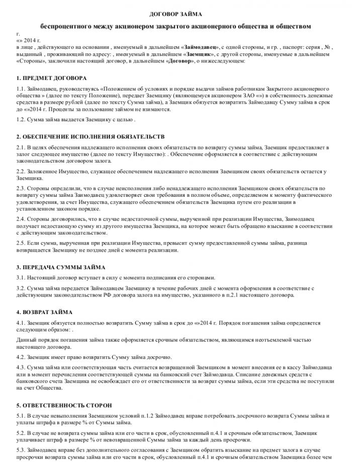 Образец договора займа между акционером закрытого акционерного общества и обществом_001