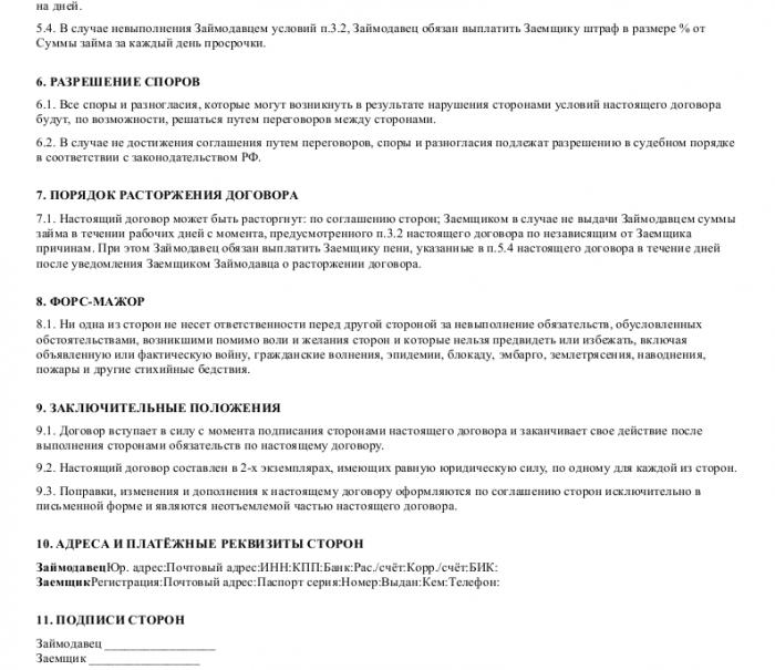 Образец договора займа между акционером закрытого акционерного общества и обществом_002