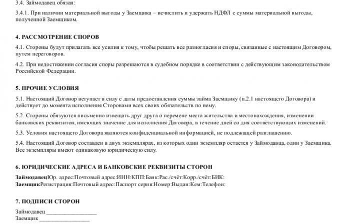 Образец договора займа  между работником и организацией, обеспеченный залогом и поручительством_002