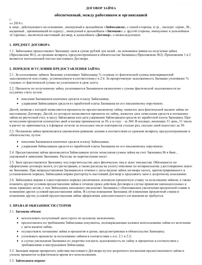 Образец договора займа между работником и организацией_001