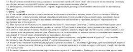 Образец договора займа между физическими лицами_001