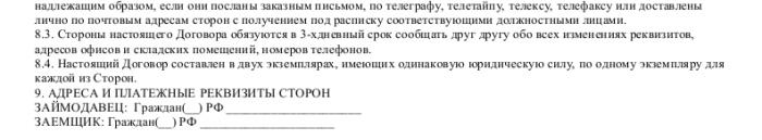 Образец договора займа между физическими лицами_002