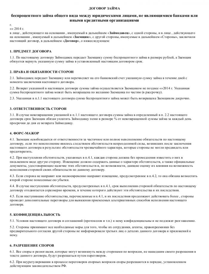 Образец договора займа между юридическими лицами_001