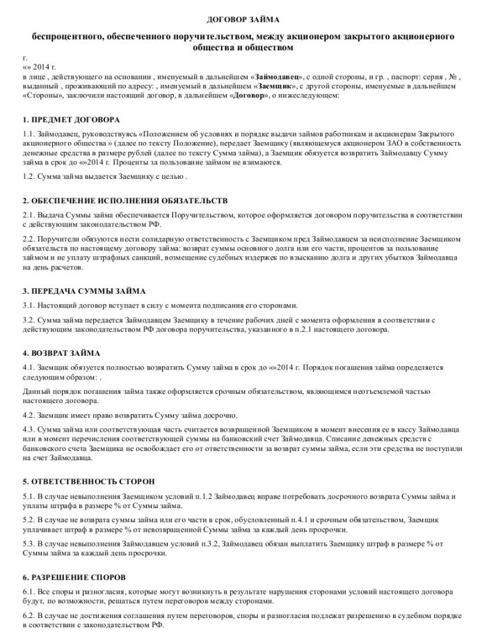 Образец договора займа, обеспеченного поручительством, между акционером закрытого акционерного общества и обществом_001