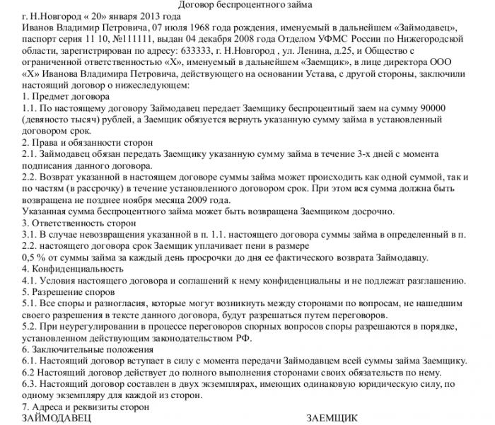 Образец договора займа от организации учредителю ООО