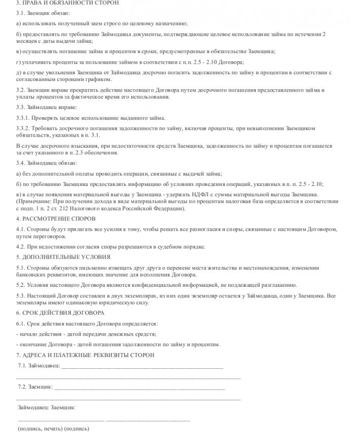 Заявка в банк хоум кредит онлайн