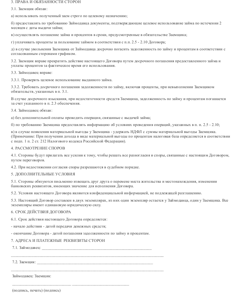 Договор Займа Сотруднику Беспроцентный