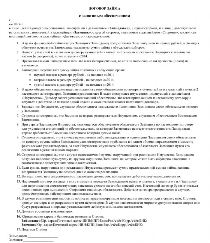 Образец договора займа с залоговым обеспечением