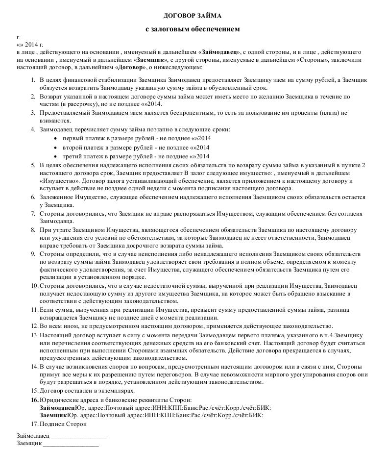 Договор Залога Имущества образец