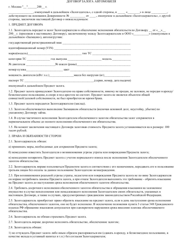 Образец договора залога автомобиля _001