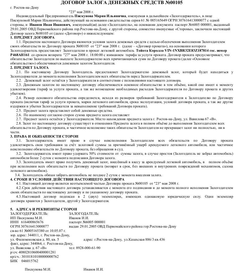 Договор между физическими лицами на стройку дома 2019