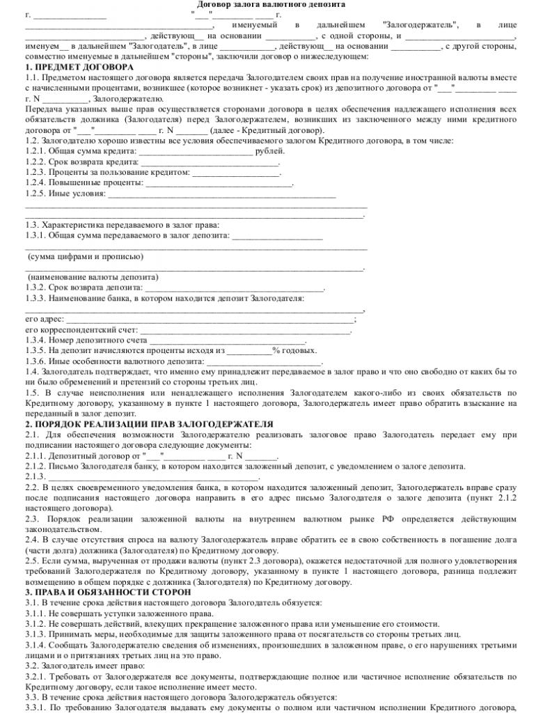Образец договора залога депозита _001