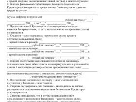 Образец договора залога между физическими лицами _001