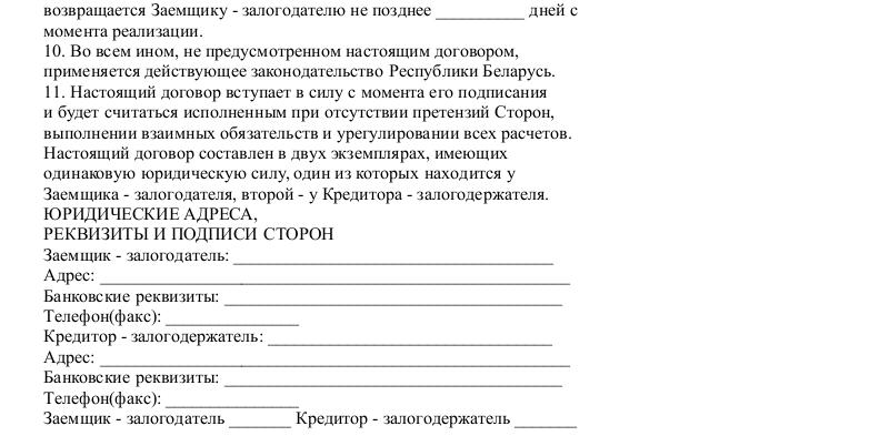 Образец договора залога между физическими лицами _002