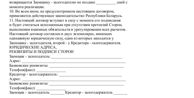 Кредиты под залог недвижимости в Красноярске - взять