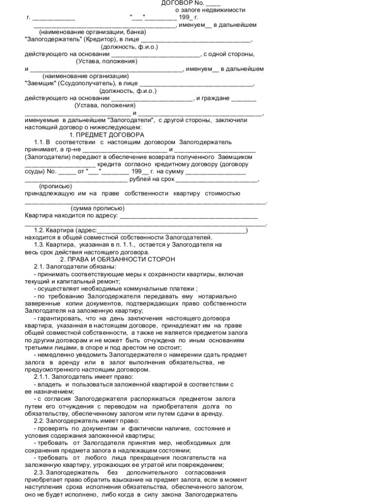 Образец договора залога недвижимости _001