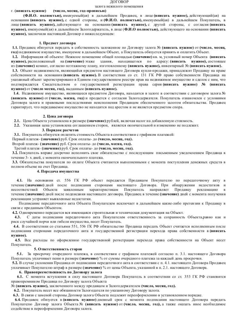 Образец договора залога нежилого помещения _001