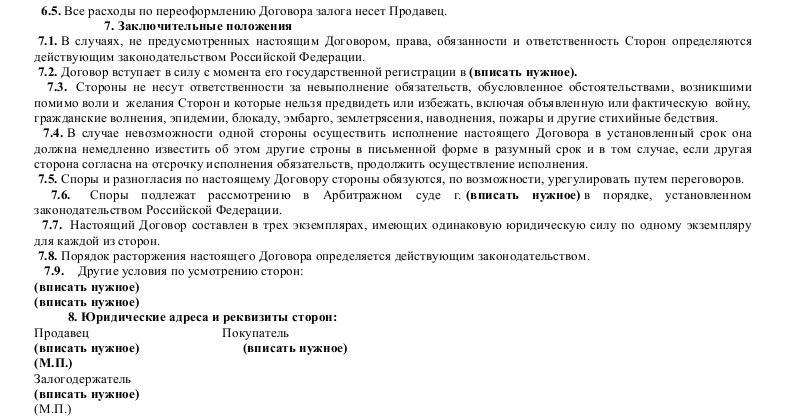 Образец договора залога нежилого помещения _002