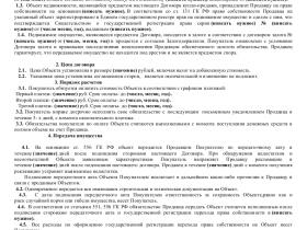 Образец договора залога помещения _001