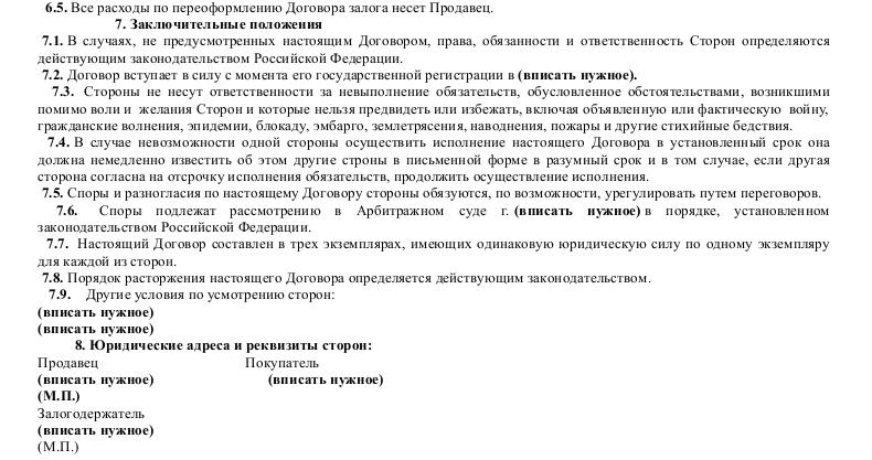 Образец договора залога помещения _002
