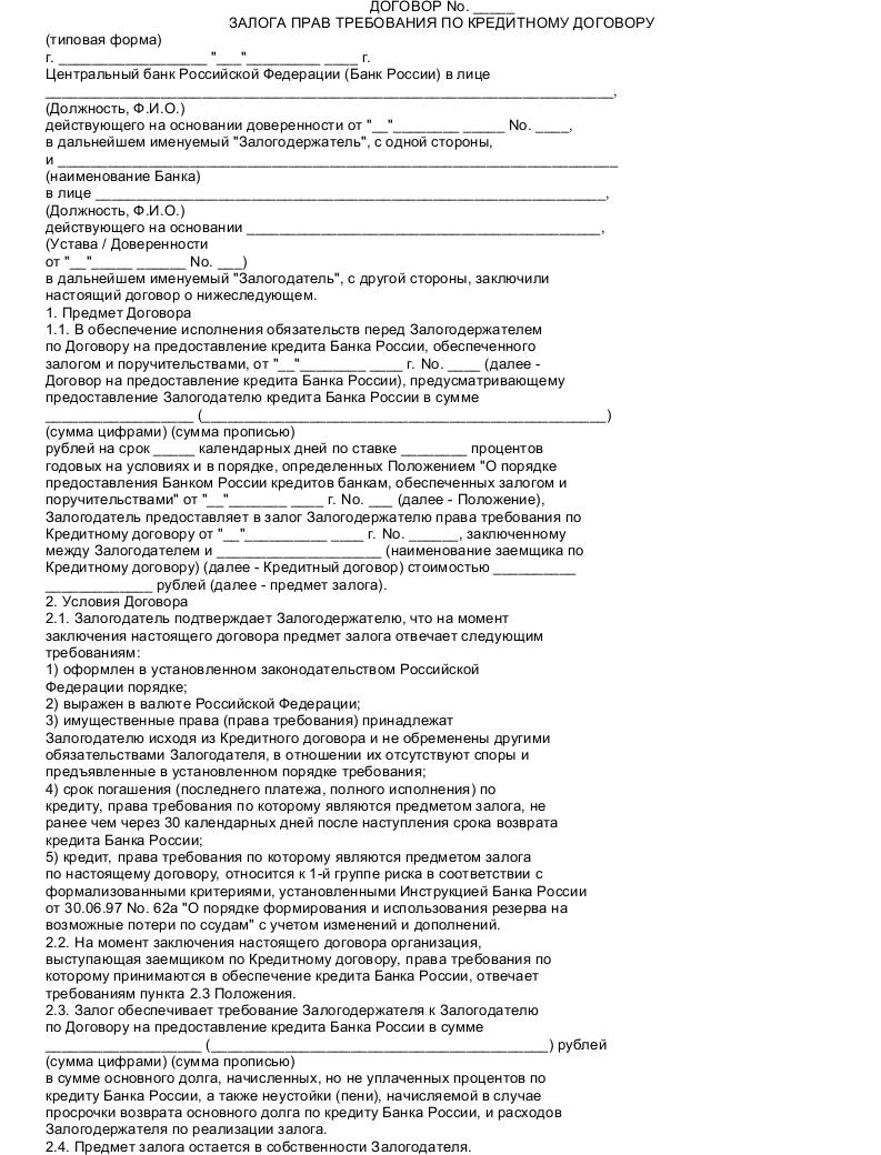 Залог прав требования статья гк
