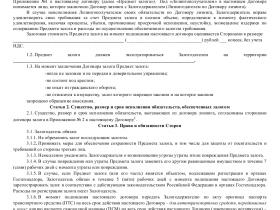Образец договора залога техники _001