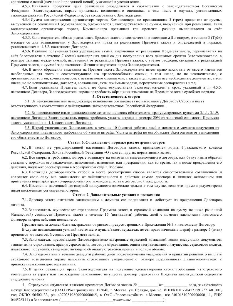 Договор возмездного оказания услуг бухгалтер образец турагентство ведение в 1с бухгалтерии