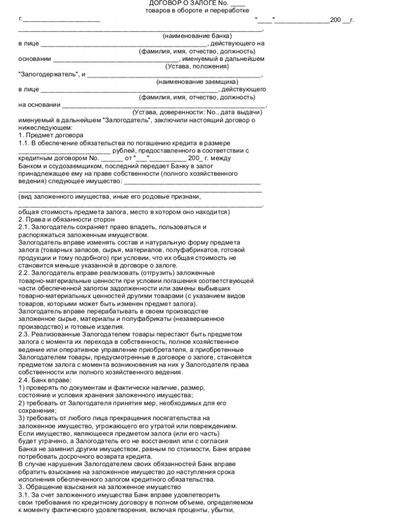 Образец договора залога товара _001