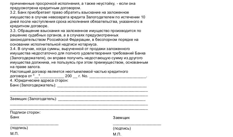Договора залога товара в формате doc