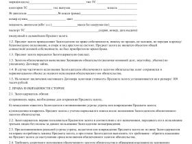 Образец договора залога транспортного средства _001