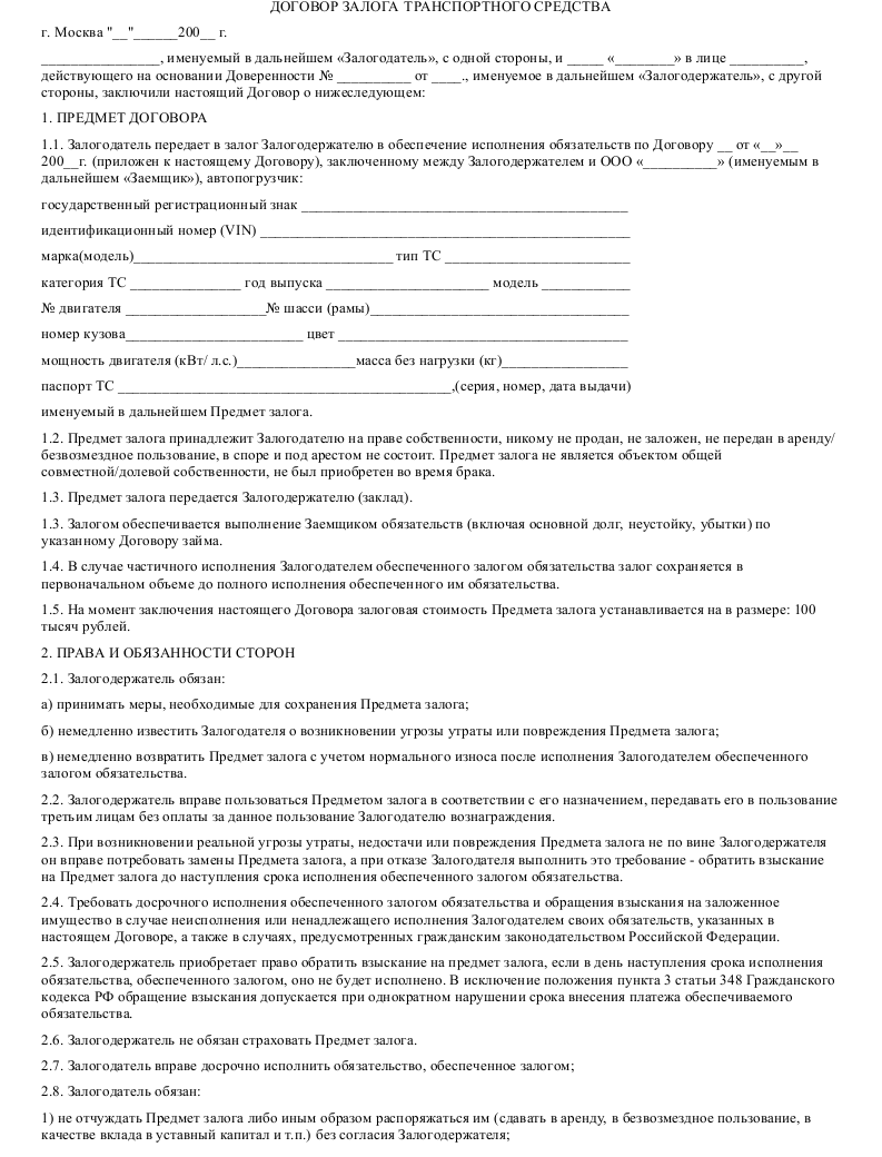 договор займа на английском языке между компаниями