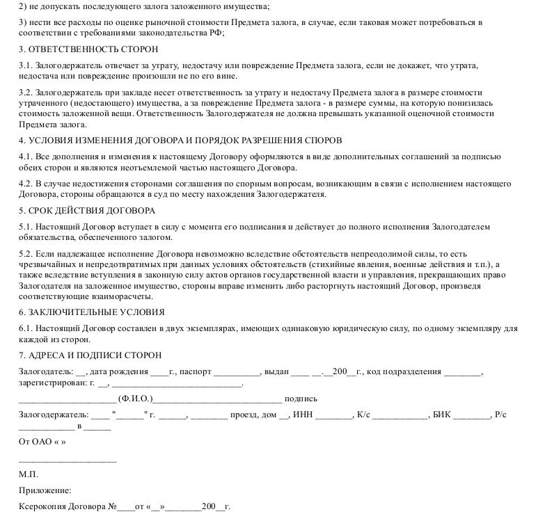 Образец договора залога транспортного средства _002