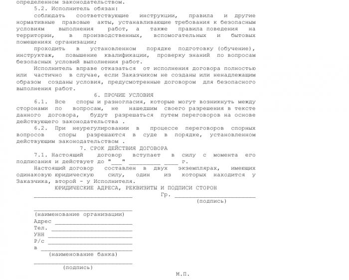 Образец договора индивидуального подряда _002