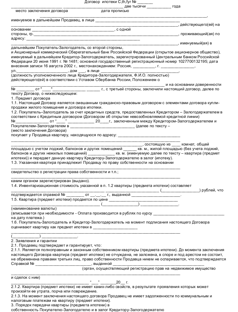 Образец договора ипотеки сбербанк 001