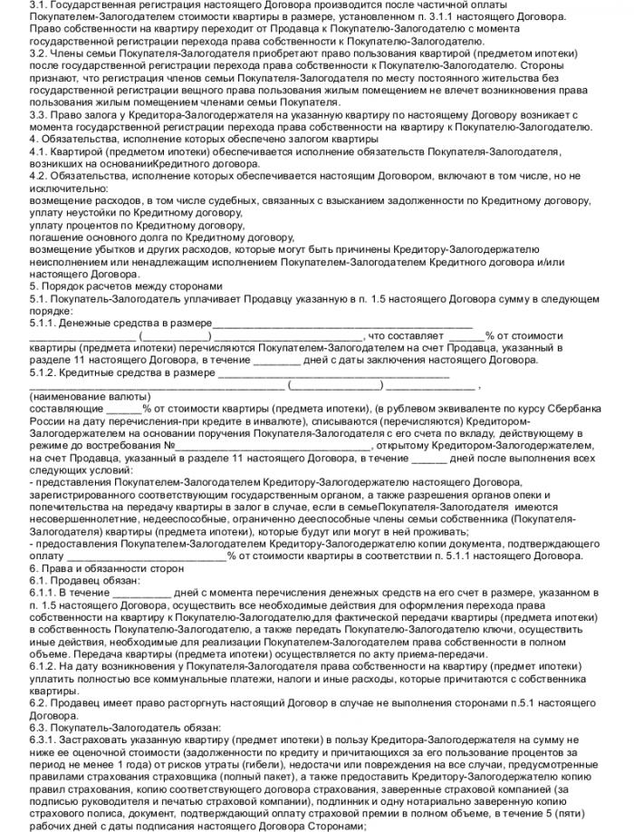 Образец договора ипотеки Сбербанк_002
