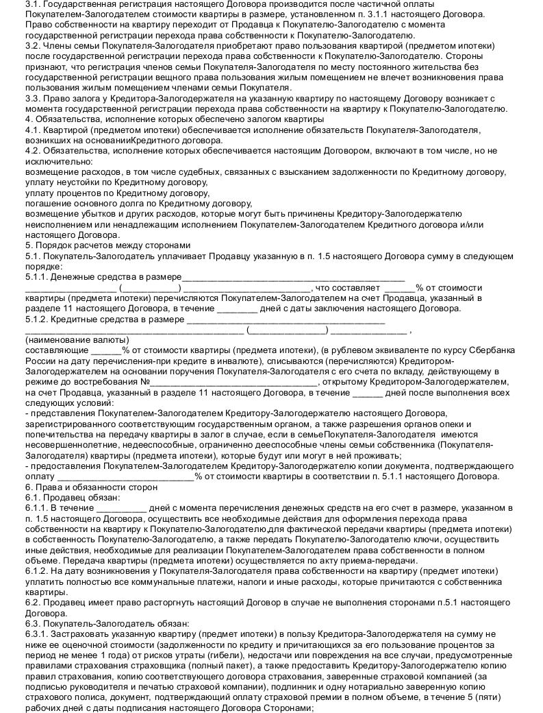 Кредитный Договор образец Сбербанк Ипотека