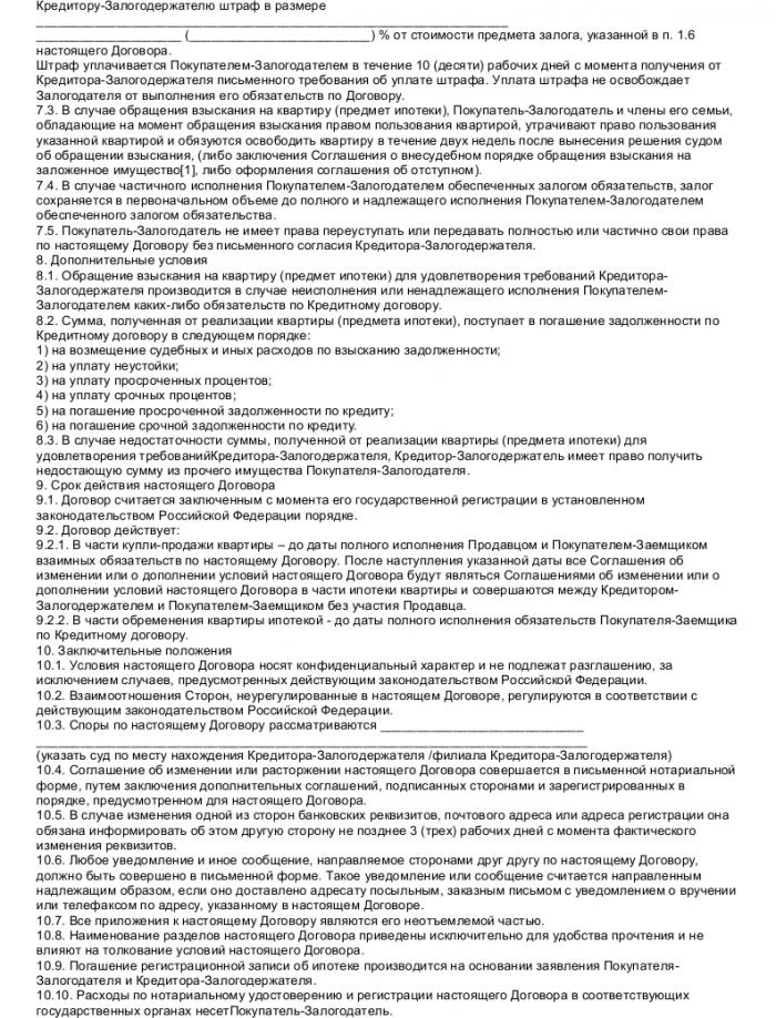 Образец договора ипотеки Сбербанк_004