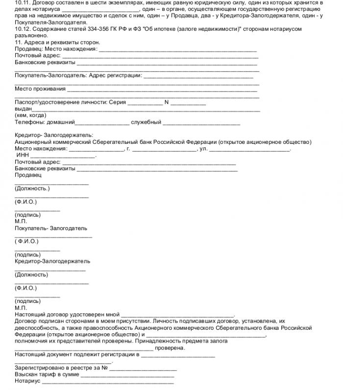 Образец договора ипотеки Сбербанк_005
