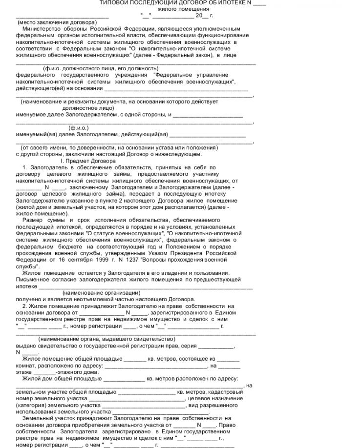 Образец договора ипотеки жилого помещения_001