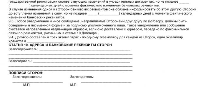 Образец договора ипотеки здания (сооружения)_003