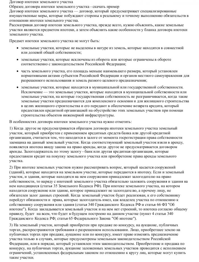 Договор Реализации Сельскохозяйственной Продукции образец