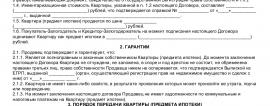 Образец договора ипотеки квартиры_001