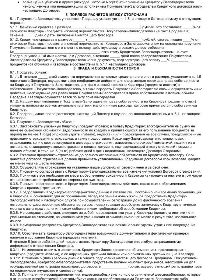 Образец договора ипотеки квартиры_002