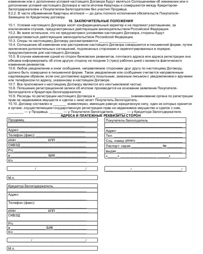 Образец договора ипотеки квартиры_004