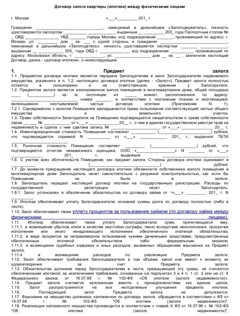 Образец договора ипотеки между физическими лицами_001