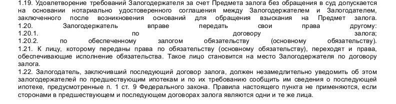 Образец договора ипотеки между физическими лицами_002
