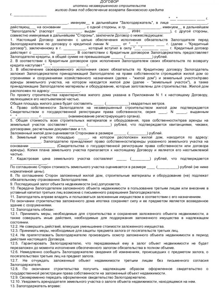 Образец договора ипотеки незавершенного объекта строительства (жилого дома)_001