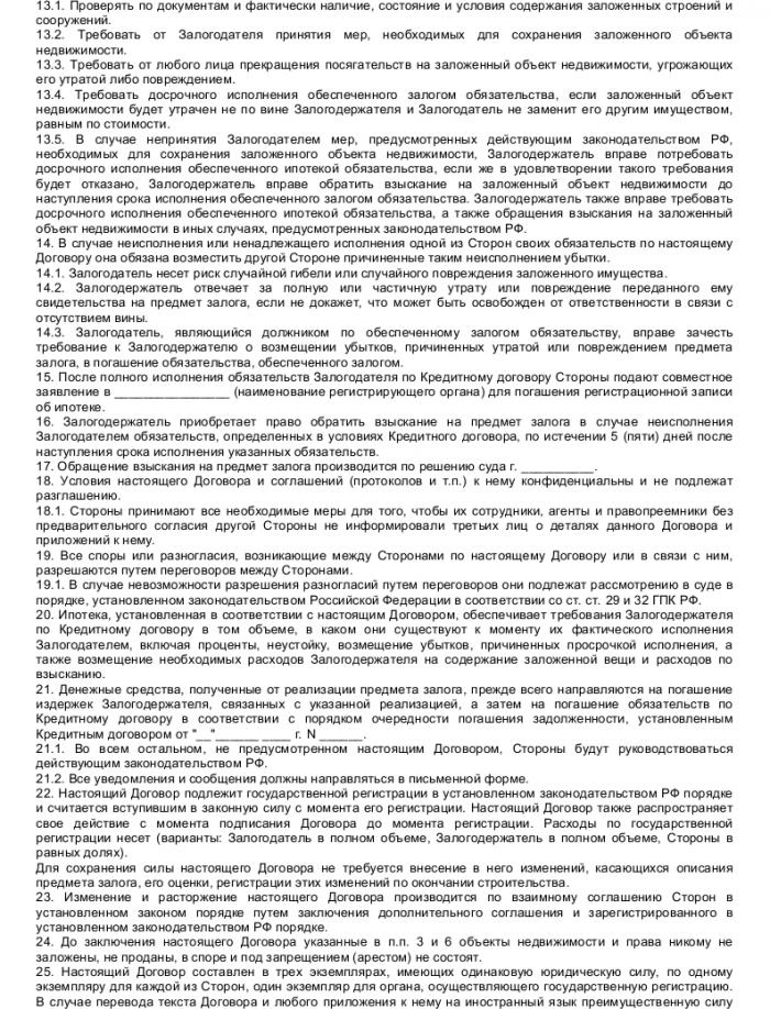 Образец договора ипотеки незавершенного объекта строительства (жилого дома)_002
